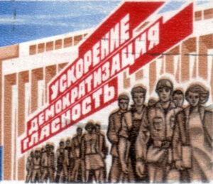 Плакат перестроечной эпохи
