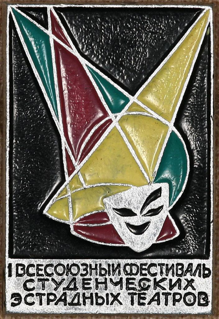 Эмблема Первого Всесоюзного фестиваля СТЭМов