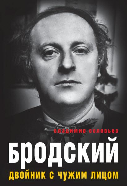 brodskiy_dvoynik_s_chujim_licom