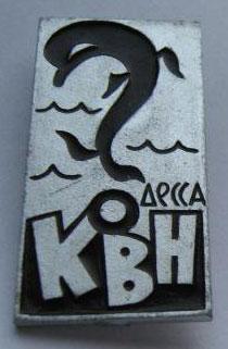 Эмблема одесской команды КВН