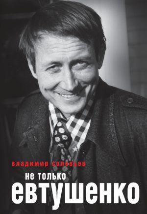 ne-tolko-evtushenko-117980