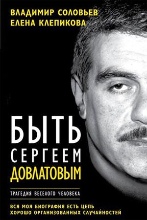 to_be_sergei_dovlatov1