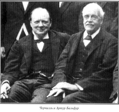 Уинстон Черчилль и Артур Бальфур