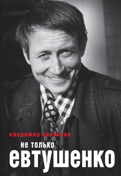 Ne_tolko_Evtushenko