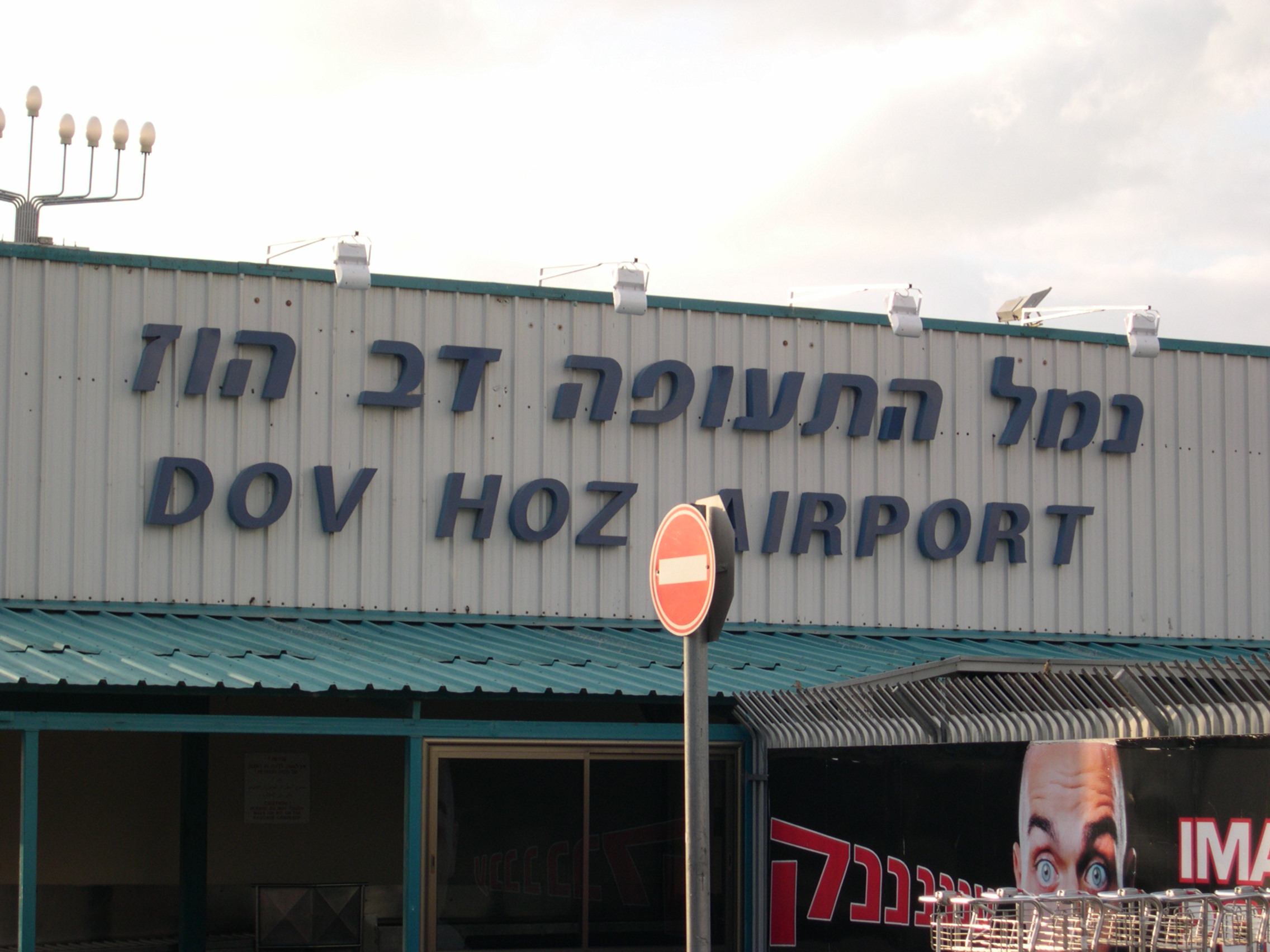 Sde_Dov_Airport_sign