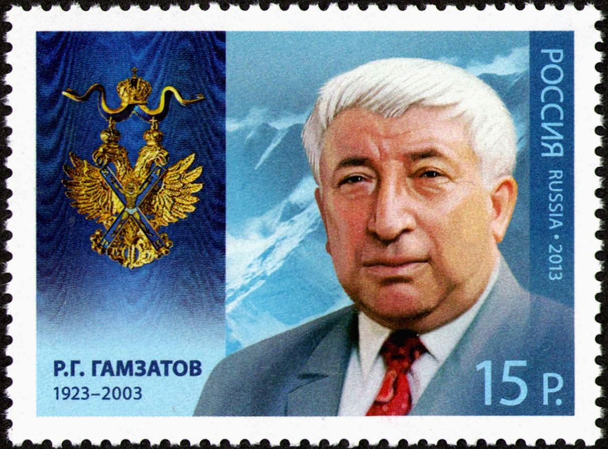 Почтовая марка в честь Расула Гамзатова