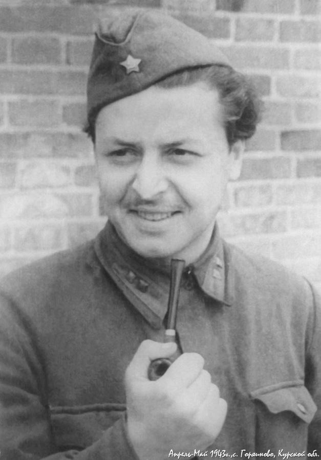 Юрий Левитанский. Апрель-май 1943 г.
