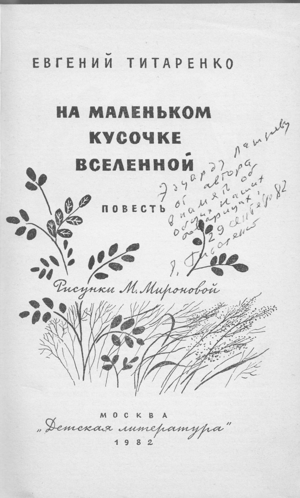 «Эдуарду Пашневу от автора в память об общих наших товарищах. 29 сентября 1982 г.» Е. Титаренко.